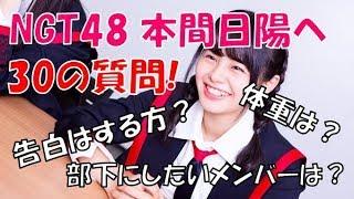 【NGT48】本間日陽への30の質問!【ひなたん】
