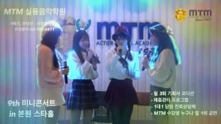MTM 9th 미니콘서트