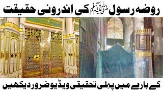 Video Reality Of Inside View Of Roza E Rasool ﷺ || Qabar E Nabi ﷺ Ki Androoni Haqeeqat || IIRCTV download MP3, 3GP, MP4, WEBM, AVI, FLV Maret 2018