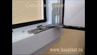 Скрытая фурнитура Рото (фурнитура со скрытыми петлями)