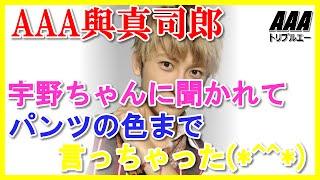 AAA與真司郎は性格が素直で宇野ちゃんに聞かれてパンツの色まで言っちゃ...