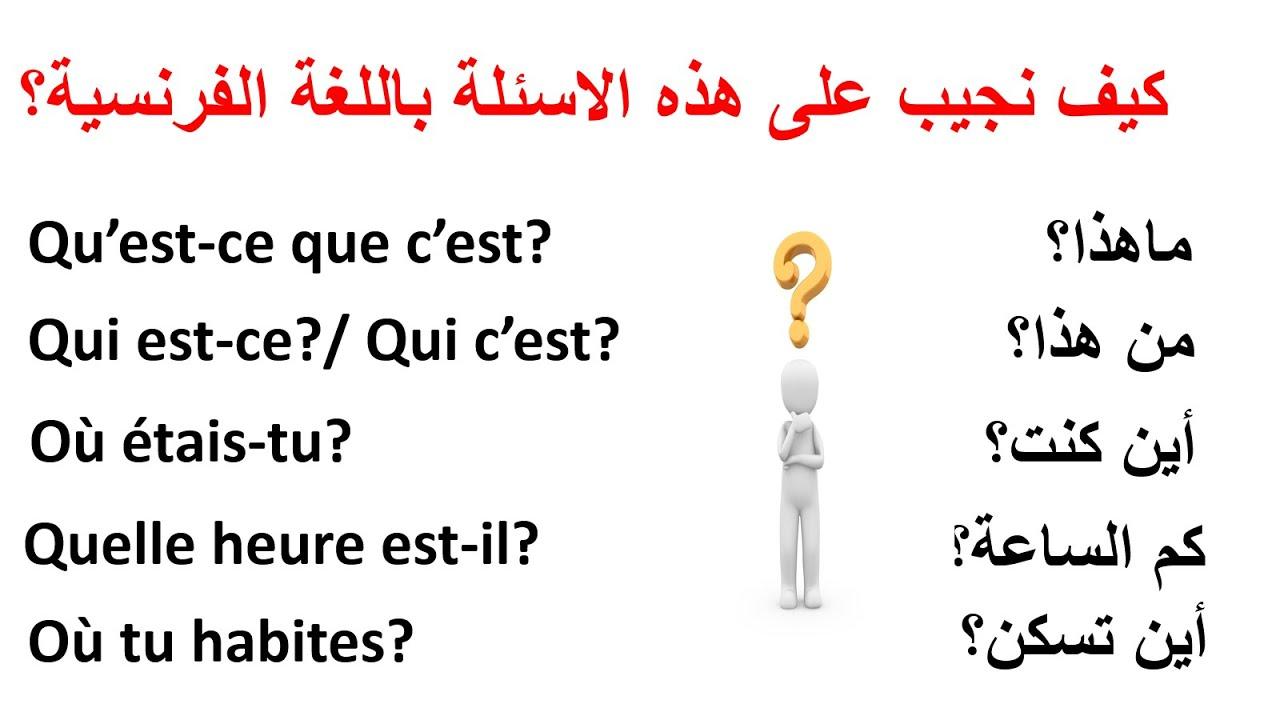 تعلم الفرنسية--كيف نجيب على اهم الاسئلة التي تطرح باللغة الفرنسية