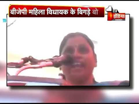 बीजेपी महिला विधायक के बिगड़े बोल, बसपा सुप्रीमो मायावती पर की अभद्र टिप्पणी