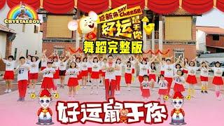 Download 【好运鼠于你】MV歌词舞蹈完整版 | Crystalboy 编舞 | ASTRO 2020 贺岁主题曲 | Chinese New Year Dance | 新年歌 洗脑歌 广场舞