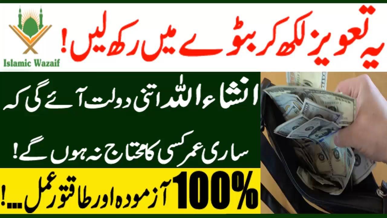 Taweez For Money In Urdu/Taweez Jisse Paise Kabhi Khatam Na Ho/Islamic  Wazaif