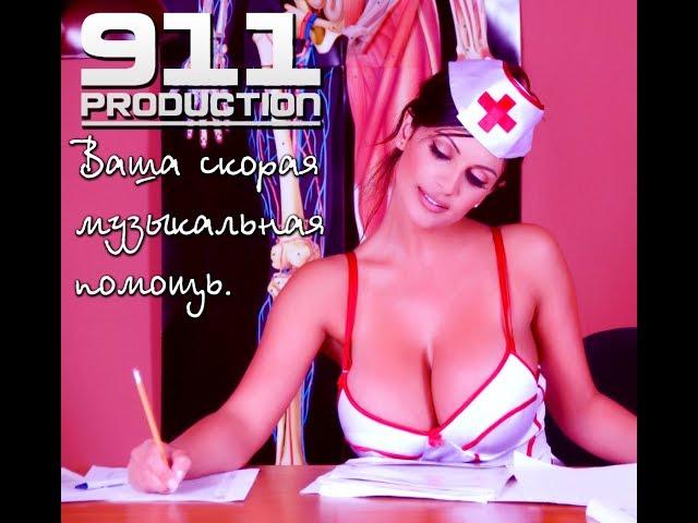 Смотреть видео Продюсерский центр 911 -   Ваша скорая, музыкальная помощь!