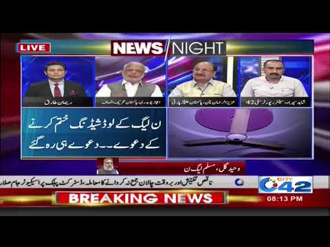 Why does Lahore have a load shedding problem?? | News Night | 18 April 2018 | City42