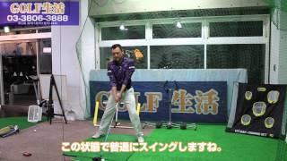 【ゴルフ生活】簡単にベタ足スイングができるようになる方法 thumbnail