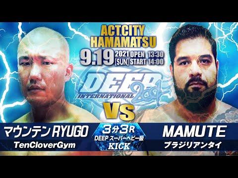 マウンテンRYUGO VS MAMUTE DEEP浜松大会