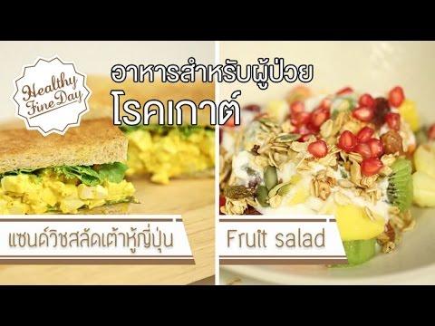 Healthy Fine day [by Mahidol] (1/2) อาหารสำหรับผู้ป่วยโรคเกาต์ แซนด์วิชเต้าหู้,Fruit Salad | เนื้อหาทั้งหมดที่เกี่ยวข้องกับเมนู อาหาร สำหรับ ผู้ ป่วย โรค เก๊าท์เพิ่งได้รับการอัปเดต
