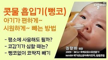 아기 코딱지 시원하게 빼는 법/면봉/콧물흡입기