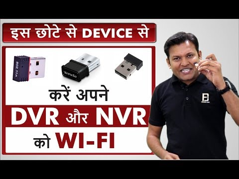 How To WI-FI Your DVR & NVR | Wi -Fi Adapter| CCTV Cameras | Bharat Jain