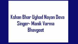 Kshan Bhar Ughad Nayan Deva- Manik Varma, Bhaktigeet
