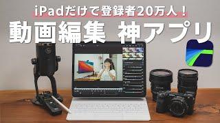 iPadだけでチャンネル登録20万人になれた、動画編集の神アプリ[LumaFusion]