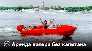 Аренда катера без капитана Москва и Подмосковье