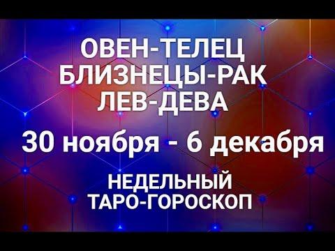 Таро-прогноз. Таро-гороскоп с 30 ноября по 6 декабря 2020. Овен, Телец, Близнецы, Рак, Лев, Дева.