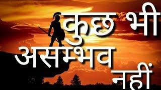 Video Kuchh bhi asambhav nahin hai || inspirational motivational video download MP3, 3GP, MP4, WEBM, AVI, FLV November 2018