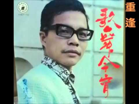 黄清元  Wong Chin Yen  -  三年离别又重逢