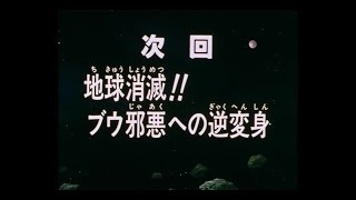 Download Video Dragon Ball Z: Episode 277 Preview (Japanese) MP3 3GP MP4