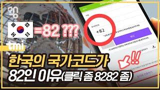 한국의 국제전화 국가코드는 왜 82일까?