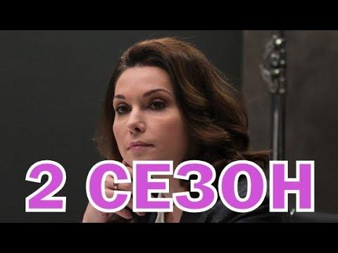 Хорошая жена 2 сезон 1 серия (21 серия) - Дата выхода