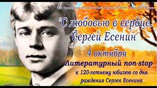 «С любовью в сердце. Сергей Есенин» - литературный нон-стоп