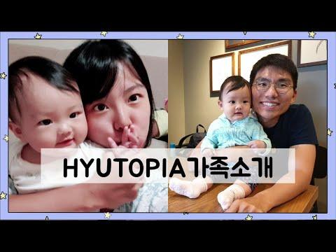 휴토피아 가족을 소개합니다~~