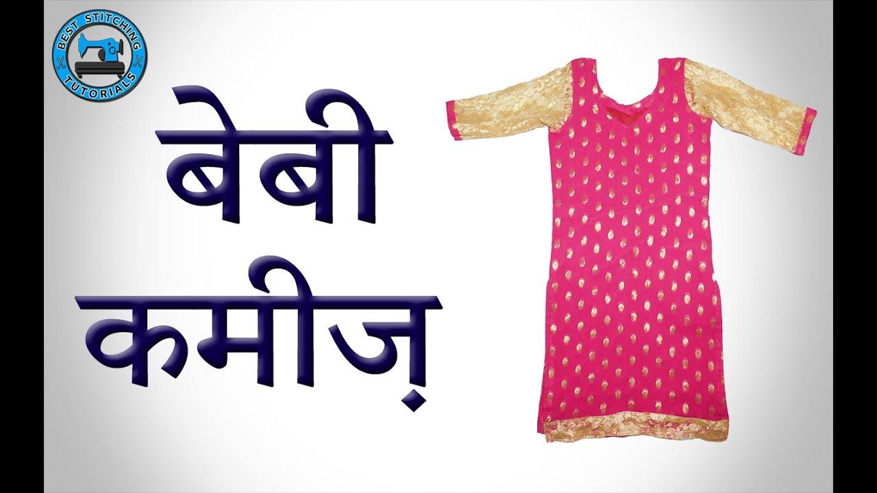 3d40145453 Baby Kameez (Kameez for Kids) in Hindi | BST - YouTube