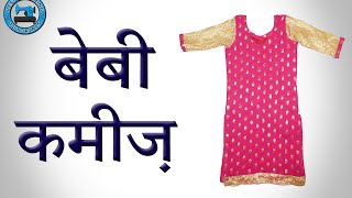 Baby  Kameez (Kameez for Kids) in Hindi | BST