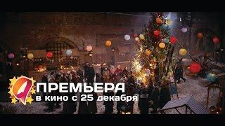 Ёлки 1914 (2014) HD трейлер | премьера 25 декабря