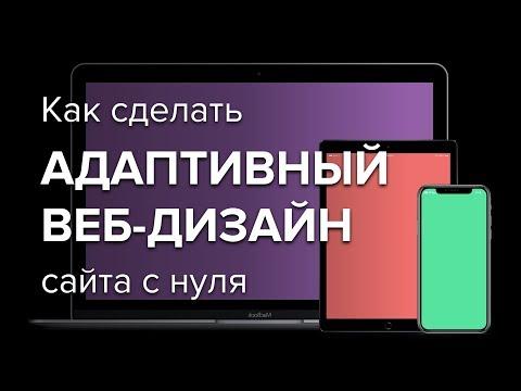 Адаптивный Дизайн Сайта (Особенности Создания) 2018