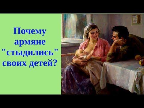 Странные армянские семейные обычаи и традиции
