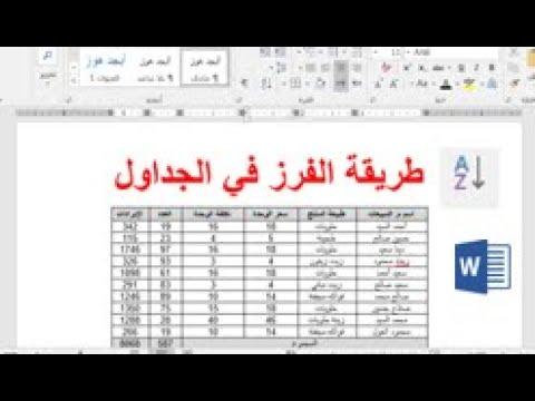 ترتيب الأسماء أبجديا في الوورد فرز الجداول بناء على معيار واحد أو أكثر Sort A Table In Word Youtube