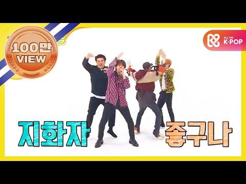 (Weekly Idol EP.328) SUPERJUNIOR Dance history Random Play Dance [슈주의 댄스 역사 랜덤플레이댄스]