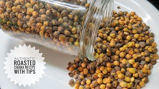 भुने चने की रेसिपी/ मार्केट जैसे भुने चने - Roasted Chana Recipe/ How to make roasted Chana at home
