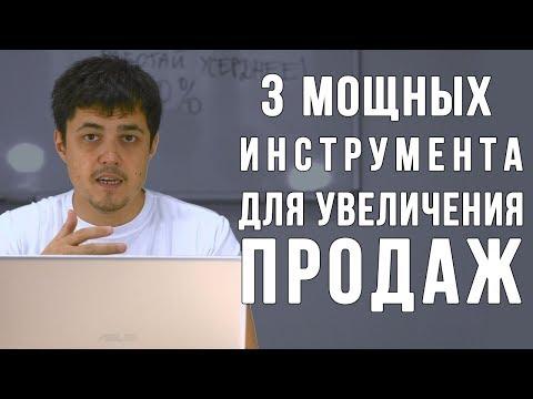 КАК УВЕЛИЧИТЬ ПРОДАЖИ В ИНТЕРНЕТ-МАГАЗИНЕ??? ФРАНШИЗА 2019 ГОДА!!! Partner.yulsun.ru