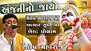 Anjani No Jayo Udyo II Shailesh Maharaj II Gam - Vedavadar