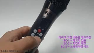 에코 무선마이크 HS-M30 버튼설명