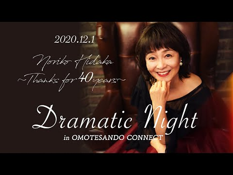 日髙のり子 デビュー40周年記念配信ライブ『Noriko Hidaka 〜Thanks for 40 years〜 Dramatic Night in OMOTESANDO CONNECT』