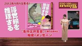 堀口茉純「EDO-100 フカヨミ!広重『名所江戸百景』」|ウチノヨメ