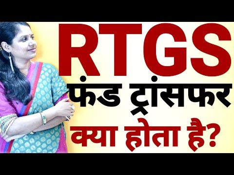 RTGS Fund Transfer - Timing & Charges & Process & Online Payment - Bank & Banking tips - in Hindi