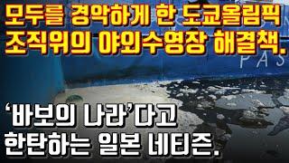 도쿄올림픽 오다이바 수영장 수질과 수온 문제 해법을 찾…