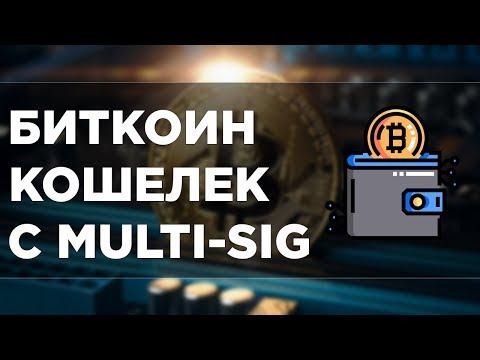 Биткоин кошелек с мультиподписью | Electrum Multi-Signature Wallet