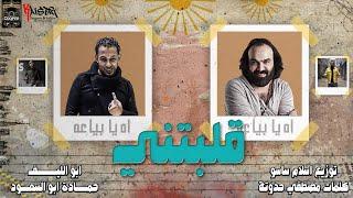 مهرجان قلبتني (  اه يا بياعه ) ابو الليف و حماده ابو السعود | مصطفى حدوته | توزيع اسلام ساسو 2020