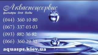 фильтры для воды системы умягчение монтаж недорого Акваспецсервис Киев, www.Brillion-Club.com(, 2014-07-17T09:45:02.000Z)
