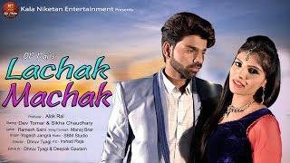Lachak Machak | New Haryanvi DJ Song 2018 | *Dev Tomar *Shikha Chaudhary | OP RAI