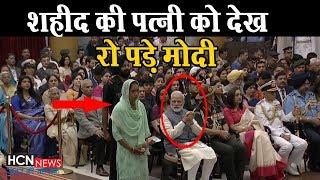 HCN News | शहीद की पत्नी को देख पीएम नरेंद्र मोदी हुए भावुक | PM Modi Latest News