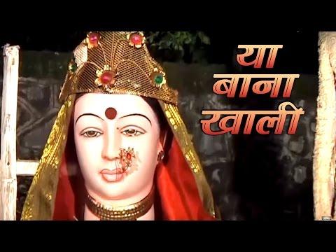 ya-bana-khali-|-gaurai-geete-|-aadivasi-varali-dhamal-nachachi-gani