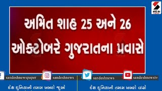 Home Minister Amit Shah will come to Gujarat tonight ॥ Sandesh News TV