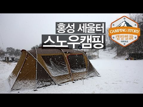 [스노우캠핑] 홍성 세울터 캠핑장 동계 겨울 �